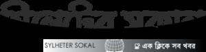 Sylheter Sokal